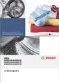 博世XQG62-WLK242681W洗衣机使用说明书