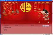 华夏日记本 2014马到功成版 3.8