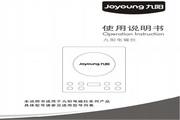 九阳JYC-21HS85电磁灶使用说明书