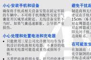 三星SCH-i329手机使用说明书