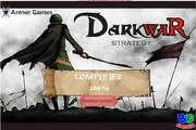 暗黑之战棋游戏...