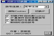 讯游IP切换器...