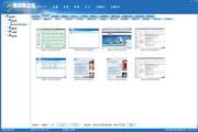 员工电脑监控软件系统 5.20