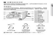 三星WD12F9C9U4X洗衣机使用说明书