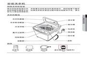 三星XQB60-C85W全自动洗衣机使用说明书