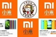 小米手机logo海...