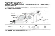 三星WD175ACYKSU洗衣机使用说明书