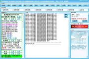 北京PK10群彩计划软件 16.8..
