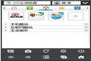UC浏览器 Lite证书版 8.0.3.99