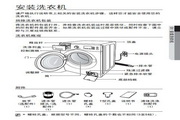 三星WD806U2GAGD(XQG80-806U2GAGD)洗衣机使用说明书