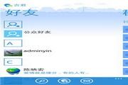 Fetion飞信 For BlackBerry 3.4