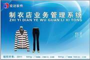 宏达制衣店业务管理系统
