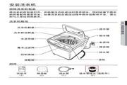 三星XQB70-C85W全自动洗衣机使用说明书