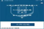 云锁windows版-服务器端 2.2.130