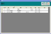 满天星财务记账 141124