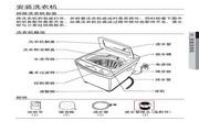 三星XQB70-C85Y全自动洗衣机使用说明书