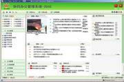 优文OA系统 2010 标准版