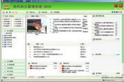 优文OA系统(精简版) 2010