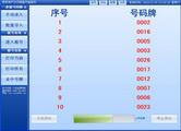 房地产摇号软件(电脑随机摇号系统) 5.0