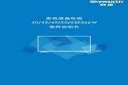 创维43E366W液晶彩电使用说明书