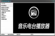 網絡音樂電臺客戶端 0.0.2