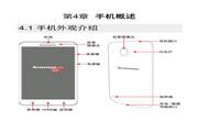 联想S938t手机使用说明书
