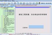 恒智天成新疆建筑资料员工程资料软件