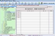 恒智天成上海建筑资料员工程资料软件