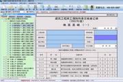 恒智天成重庆建筑资料员工程资料软件