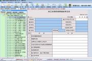 恒智天成河南建筑资料员工程资料软件