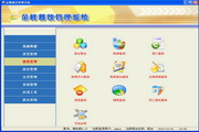 金峰餐饮管理软件单机版 6.27