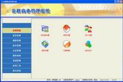 金峰商业管理系统网络版 6.35