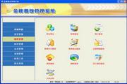 金峰餐饮管理系统网络版 6.39