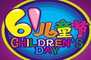 61儿童节艺术字设计psd素材