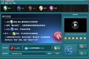 万嘉FLV视频转换器 1.00.102