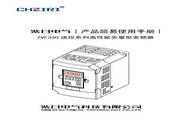 紫日ZVF330-M1R5T2/S2变频器使用说明书