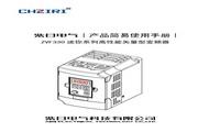 紫日ZVF330-M0R7T4变频器使用说明书