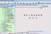 恒智天成广西建筑资料员工程资料软件
