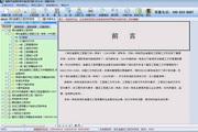 恒智天成湖北建筑资料员工程资料软件