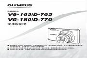 奥林巴斯D-765数码相机使用说明书