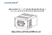 紫日ZVF330-M2R2T2/S2变频器使用说明书