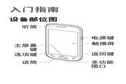 三星GT-S7568I手机使用说明书