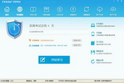 职称计算机考试软件天宇考王金山演示 15.0