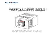 紫日ZVF330-M1R5T4变频器使用说明书