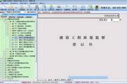恒智天成浙江建筑资料员工程资料软件 9.3.4