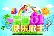 开心六一快乐做主儿童节祝福语海报
