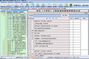 恒智天成海南建筑资料员工程资料软件 9.3.4