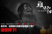 雅安地震祈福宣传海报