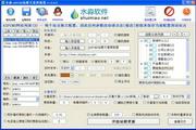 水淼·ASPCMS站群文章更新器