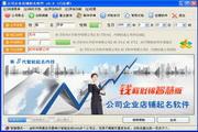 吉名公司企业店铺起名软件